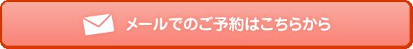 神戸市灘区 六甲道おはな整骨院のネット予約