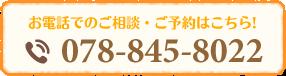 神戸市灘区 六甲道おはな整骨院の電話番号:078-845-8022