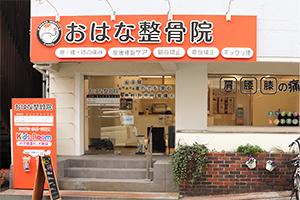神戸市灘区六甲道 おはな整骨院
