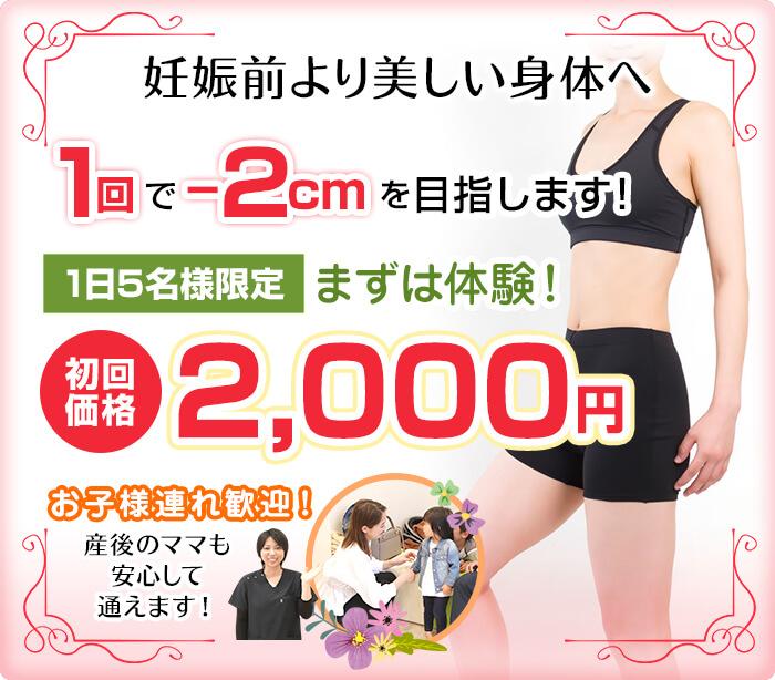 妊娠前より美しい体になりたい!1日5名様限定初回2,000円