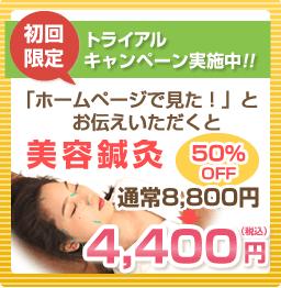 美容鍼灸初回50%OFFキャンペーン!