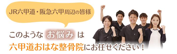 阪急六甲・JR六甲道周辺の皆様、次のようなお悩みは おはな整骨院六甲院にお任せください