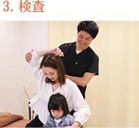 神戸市灘区 六甲道おはな整骨院の検査