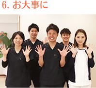 神戸市灘区 六甲道おはな整骨院の会計と予約
