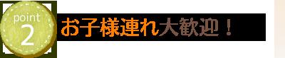 神戸市灘区 六甲道おはな整骨院は、お子様連れ大歓迎!