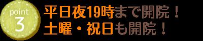 神戸市灘区 六甲道おはな整骨院は平日夜20時まで開院!土曜・祝日も開院!
