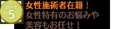 神戸市灘区 六甲道おはな整骨院は女性施術者在籍!女性特有のお悩みや美容もお任せ!