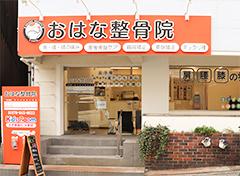 神戸市灘区 六甲道おはな整骨院の外観