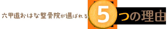 神戸市灘区 六甲道おはな整骨院が選ばれる5つの理由