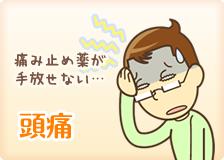 神戸市灘区 六甲道おはな整骨院の頭痛施術