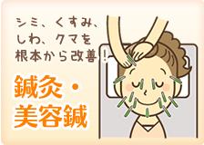 神戸市灘区 六甲道おはな整骨院の鍼灸・美容鍼