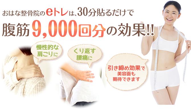 神戸市灘区 六甲道おはな整骨院のeトレは、30分貼るだけで腹筋9,000回分の効果